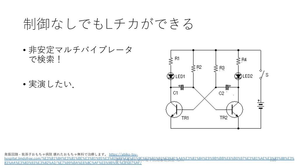 制御なしでもLチカができる • ⾮安定マルチバイブレータ で検索! • 実演したい. 電⼦⼯作...