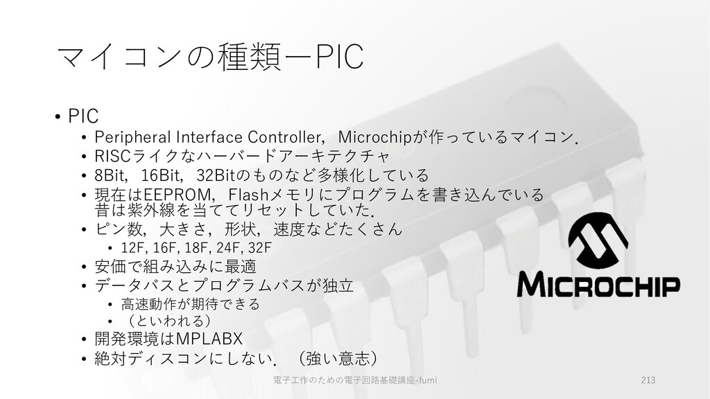 マイコンの種類ーPIC • PIC • Peripheral Interface Contro...