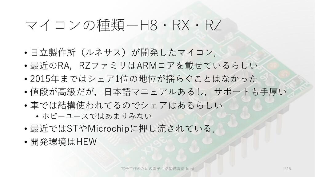 マイコンの種類ーH8・RX・RZ • ⽇⽴製作所(ルネサス)が開発したマイコン. • 最近のR...