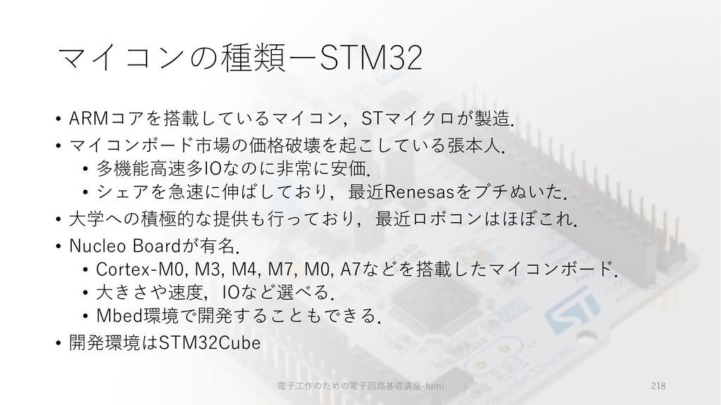 マイコンの種類ーSTM32 • ARMコアを搭載しているマイコン,STマイクロが製造. • マ...
