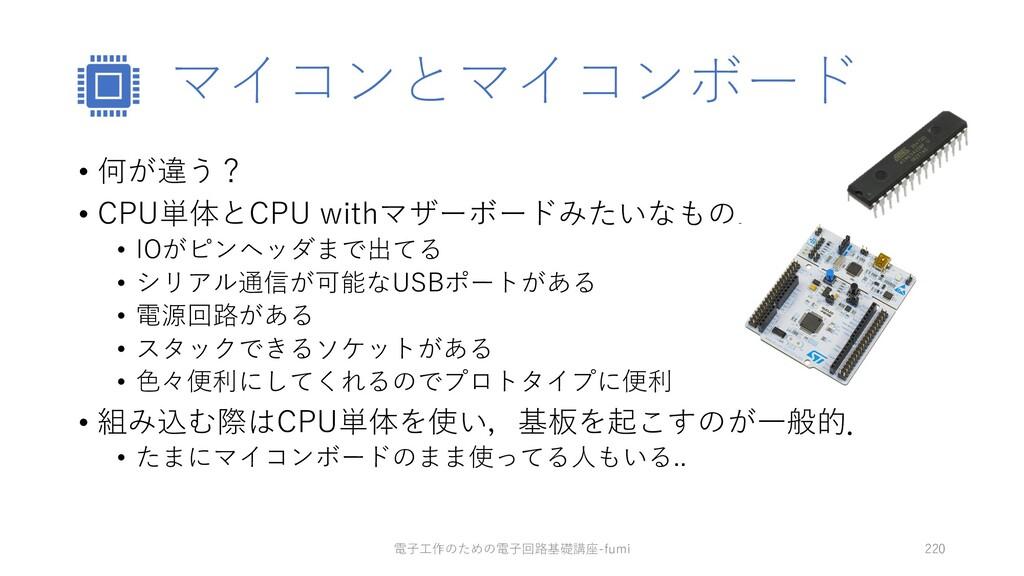 マイコンとマイコンボード • 何が違う? • CPU単体とCPU withマザーボードみたいな...