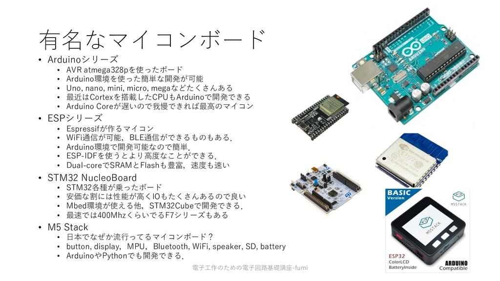 有名なマイコンボード • Arduinoシリーズ • AVR atmega328pを使ったボー...