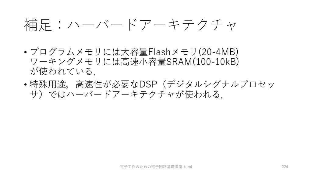 補⾜:ハーバードアーキテクチャ • プログラムメモリには⼤容量Flashメモリ(20-4MB)...