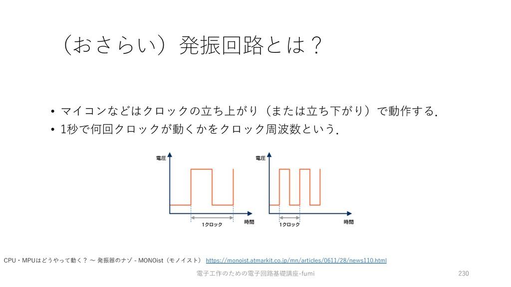 (おさらい)発振回路とは? • マイコンなどはクロックの⽴ち上がり(または⽴ち下がり)で動作す...