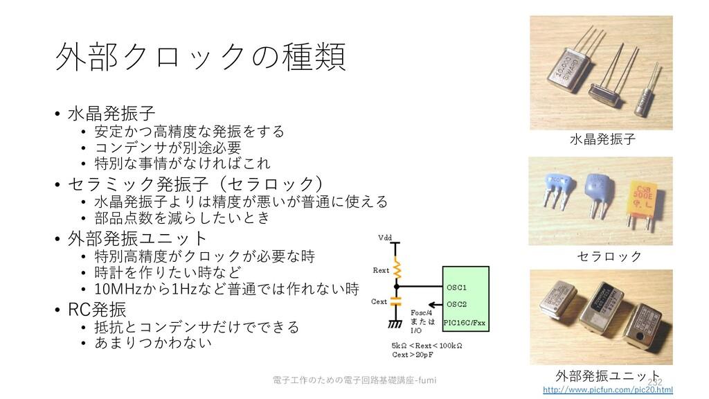 外部クロックの種類 • ⽔晶発振⼦ • 安定かつ⾼精度な発振をする • コンデンサが別途必要 ...
