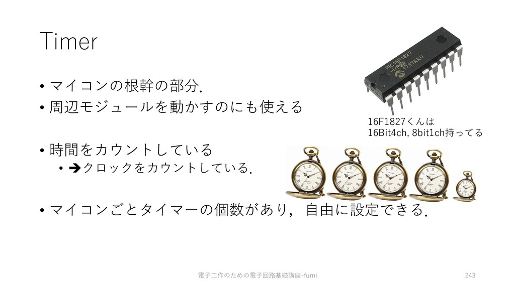 Timer • マイコンの根幹の部分. • 周辺モジュールを動かすのにも使える • 時間をカウ...