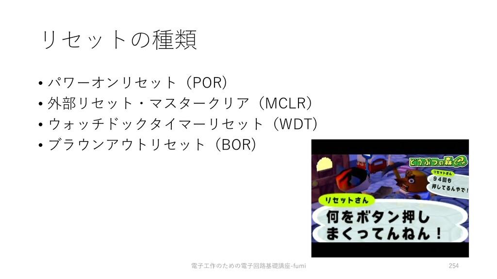 リセットの種類 • パワーオンリセット(POR) • 外部リセット・マスタークリア(MCLR)...