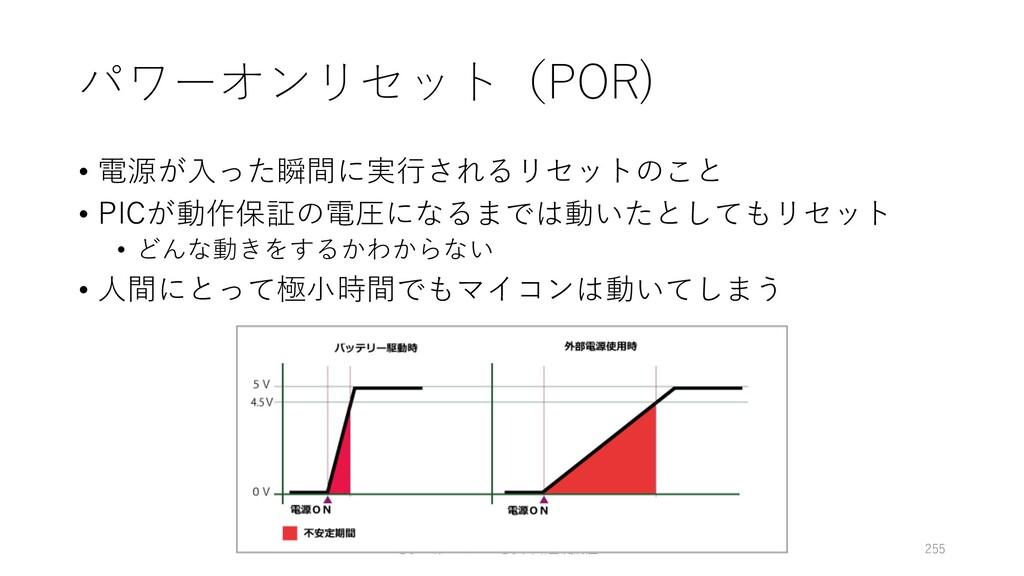パワーオンリセット(POR) • 電源が⼊った瞬間に実⾏されるリセットのこと • PICが動作...