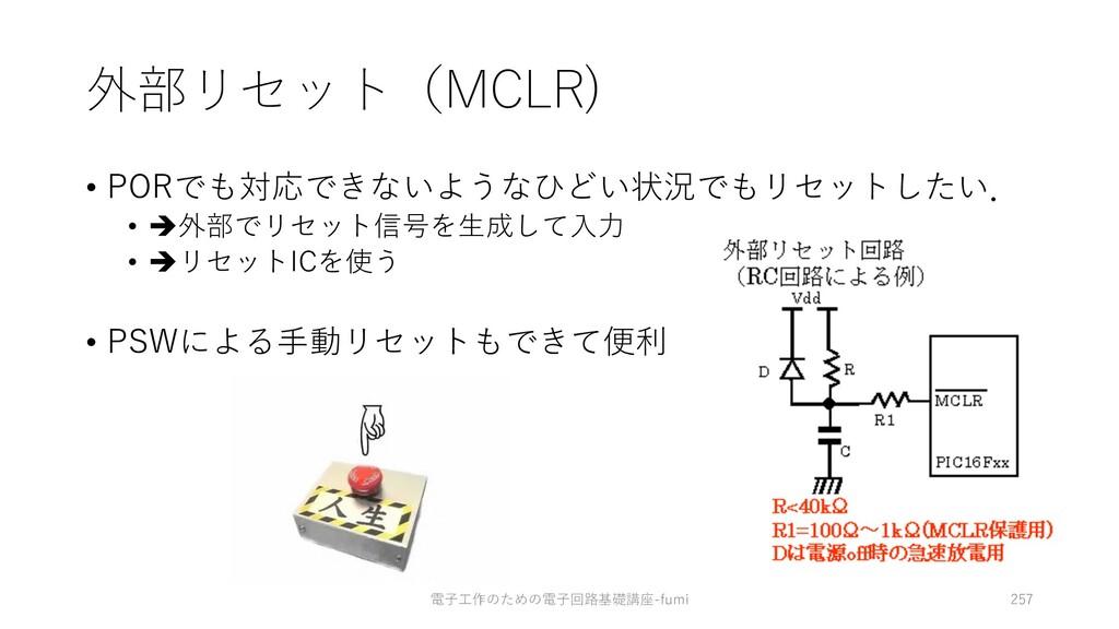 外部リセット(MCLR) • PORでも対応できないようなひどい状況でもリセットしたい. • ...