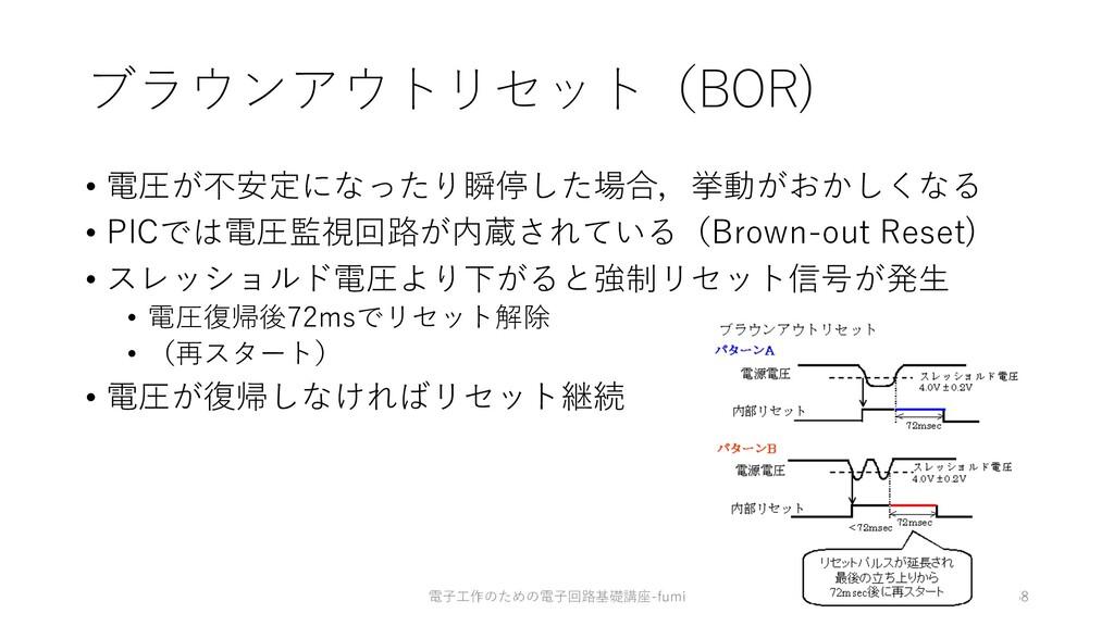 ブラウンアウトリセット(BOR) • 電圧が不安定になったり瞬停した場合,挙動がおかしくなる ...