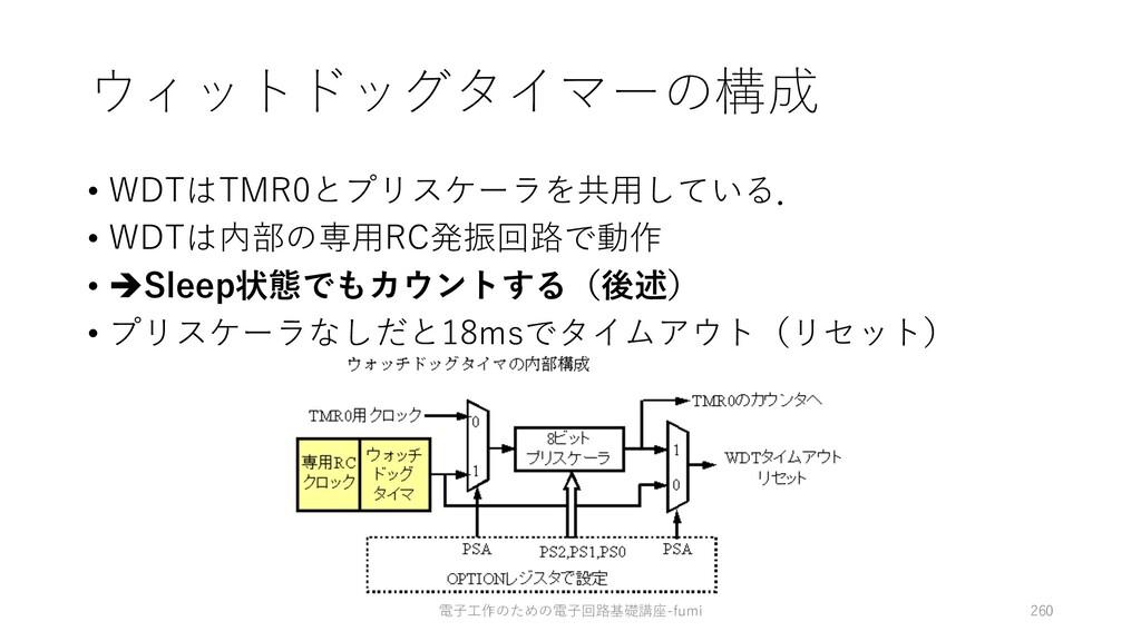 ウィットドッグタイマーの構成 • WDTはTMR0とプリスケーラを共⽤している. • WDTは...