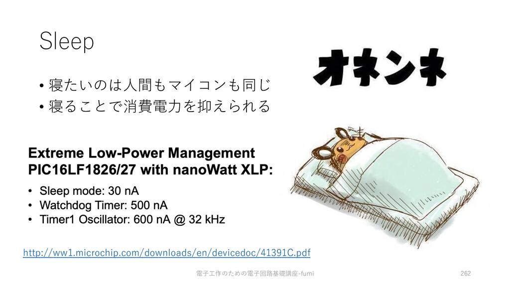 Sleep • 寝たいのは⼈間もマイコンも同じ • 寝ることで消費電⼒を抑えられる 電⼦⼯作の...