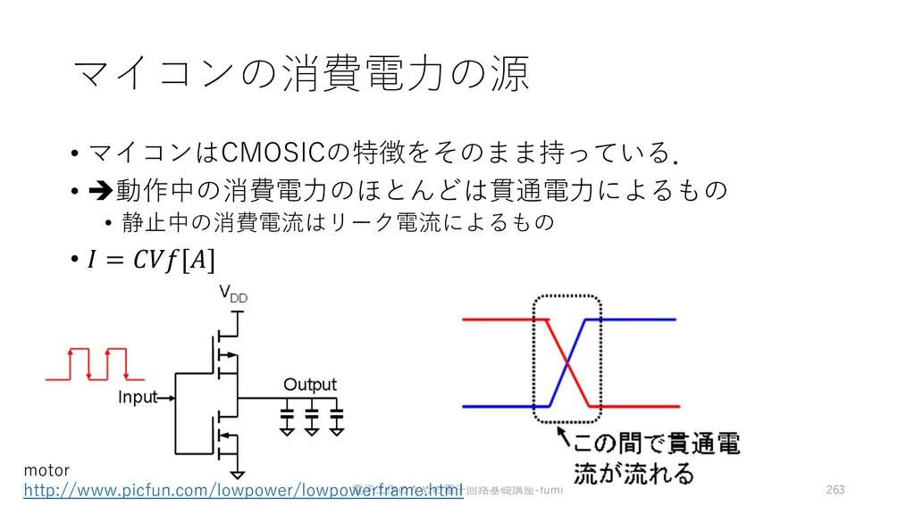 マイコンの消費電⼒の源 • マイコンはCMOSICの特徴をそのまま持っている. • è動作中の...