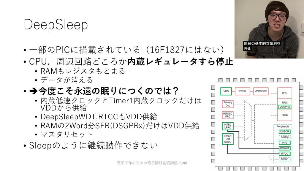 DeepSleep • ⼀部のPICに搭載されている(16F1827にはない) • CPU,周...