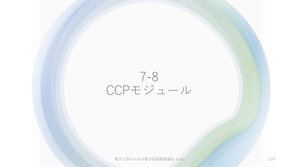 7-8 CCPモジュール 電⼦⼯作のための電⼦回路基礎講座-fumi 277