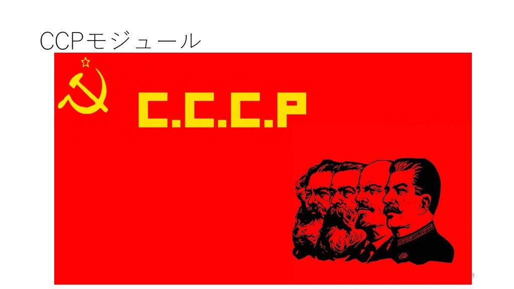 CCPモジュール 電⼦⼯作のための電⼦回路基礎講座-fumi 278