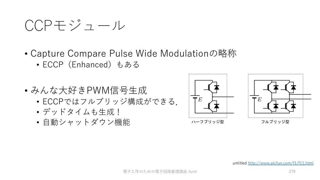 CCPモジュール • Capture Compare Pulse Wide Modulatio...
