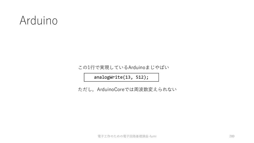 Arduino analogWrite(13, 512); 電⼦⼯作のための電⼦回路基礎講座-...