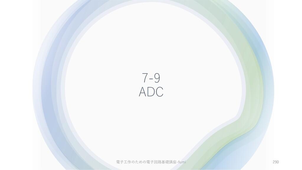 7-9 ADC 電⼦⼯作のための電⼦回路基礎講座-fumi 290