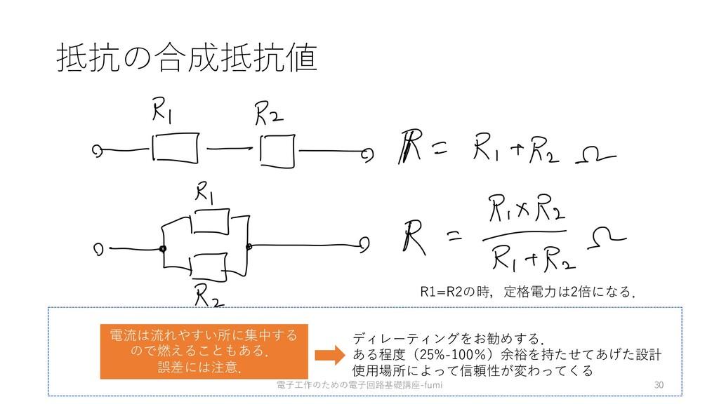 抵抗の合成抵抗値 30 電流は流れやすい所に集中する ので燃えることもある. 誤差には注意. ...