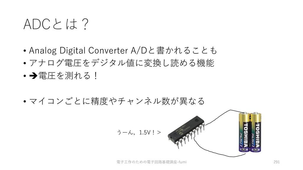 ADCとは? • Analog Digital Converter A/Dと書かれることも •...