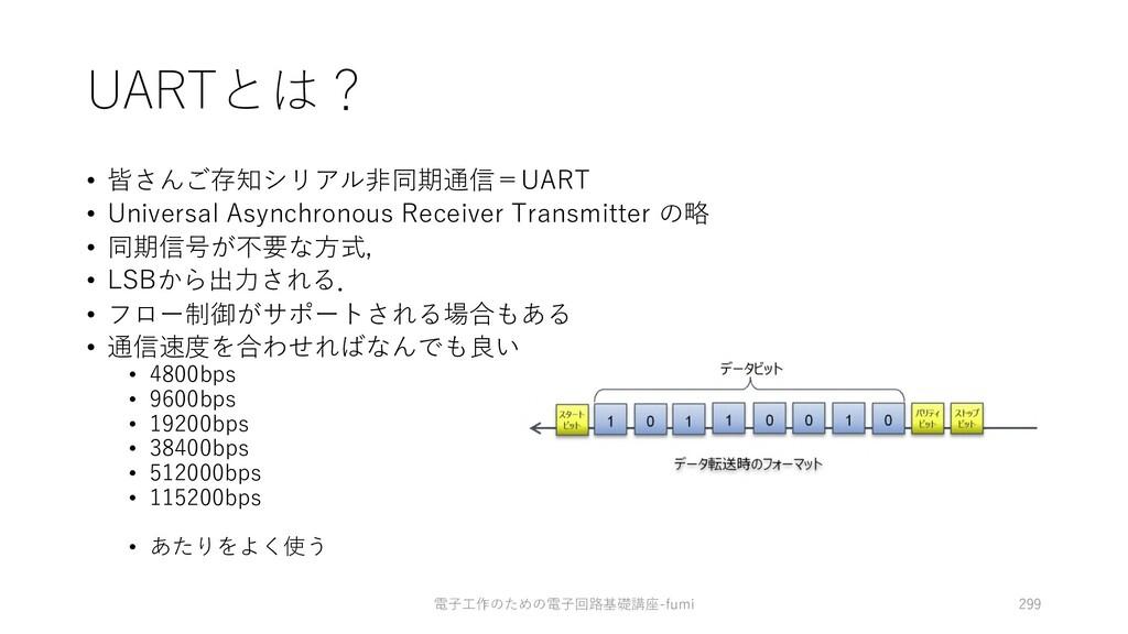 UARTとは? • 皆さんご存知シリアル⾮同期通信=UART • Universal Asyn...