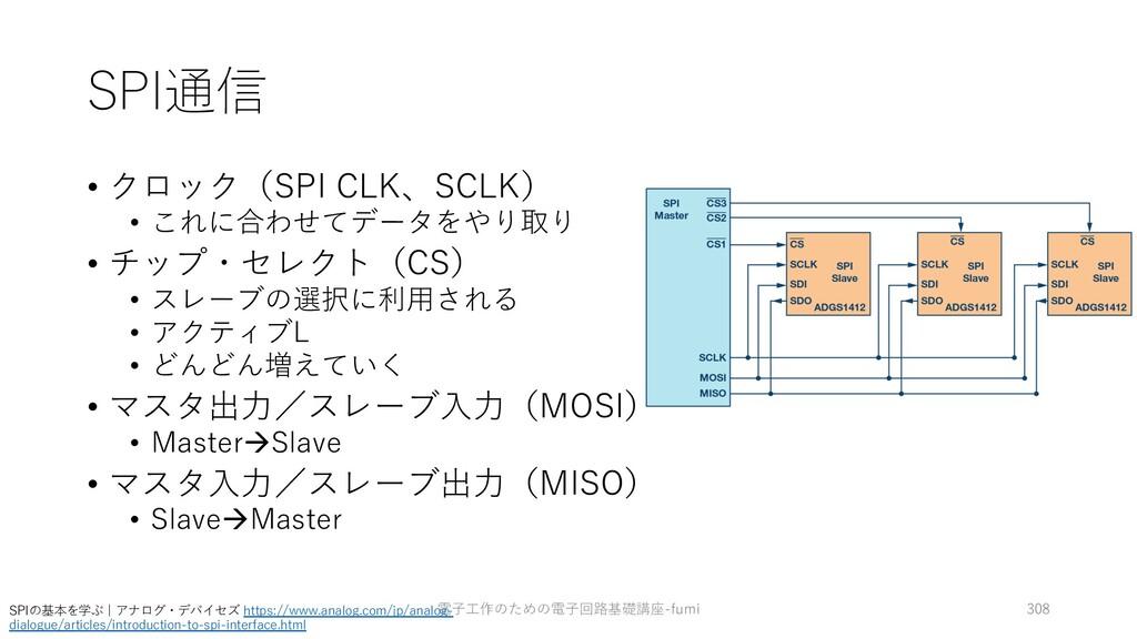 SPI通信 • クロック(SPI CLK、SCLK) • これに合わせてデータをやり取り • ...