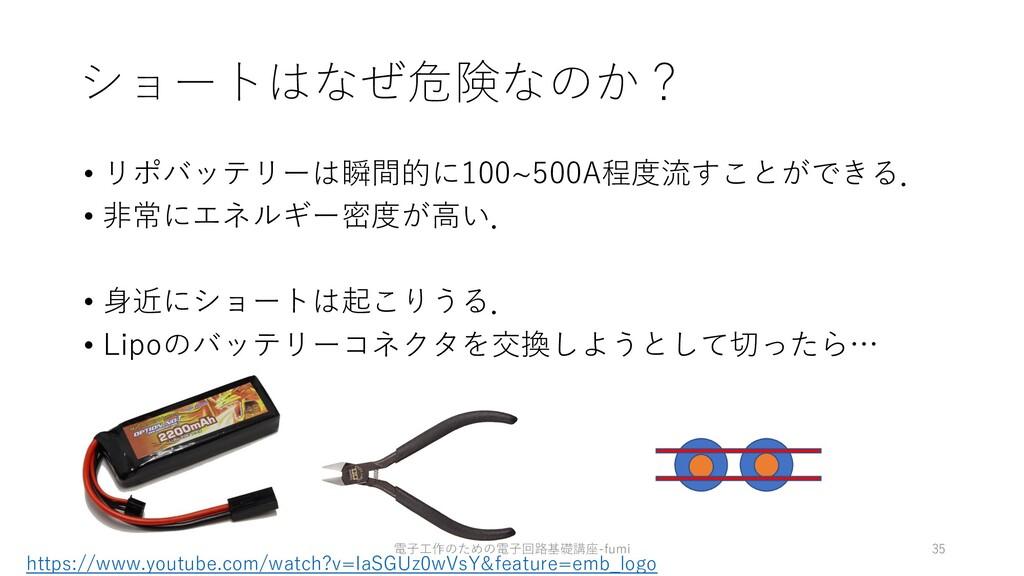 ショートはなぜ危険なのか? • リポバッテリーは瞬間的に100~500A程度流すことができる....