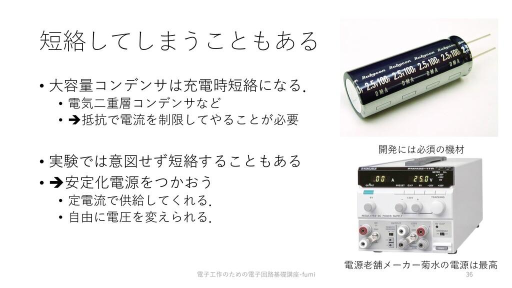 短絡してしまうこともある • ⼤容量コンデンサは充電時短絡になる. • 電気⼆重層コンデンサな...