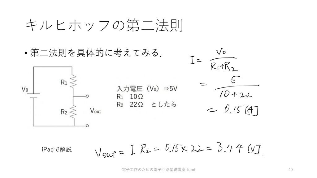 キルヒホッフの第⼆法則 • 第⼆法則を具体的に考えてみる. 40 iPadで解説 電⼦⼯作のた...