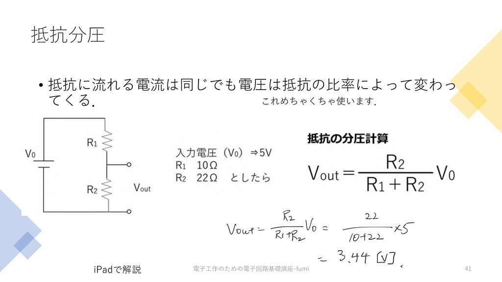 抵抗分圧 41 • 抵抗に流れる電流は同じでも電圧は抵抗の⽐率によって変わっ てくる. これめ...