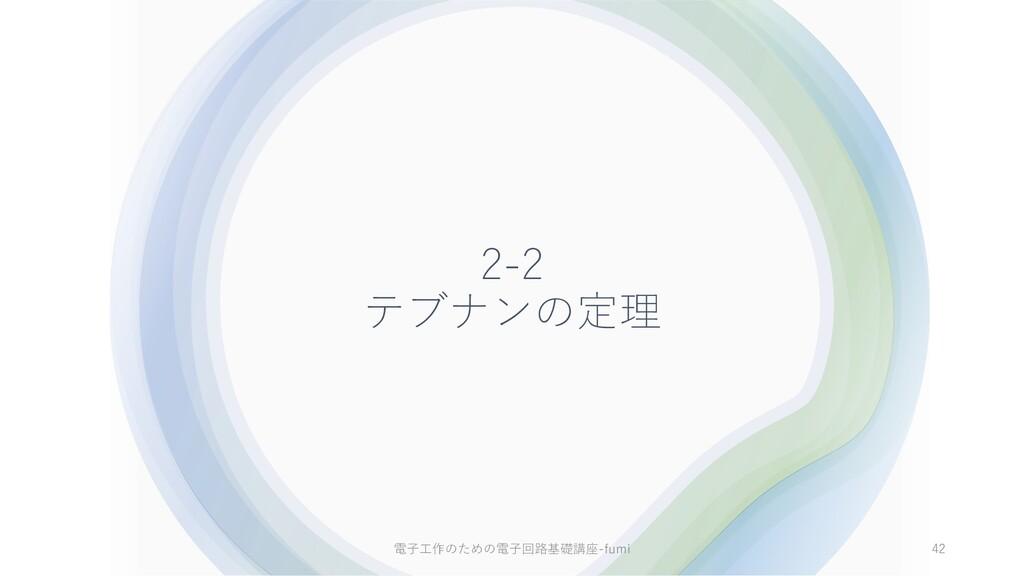 2-2 テブナンの定理 42 電⼦⼯作のための電⼦回路基礎講座-fumi