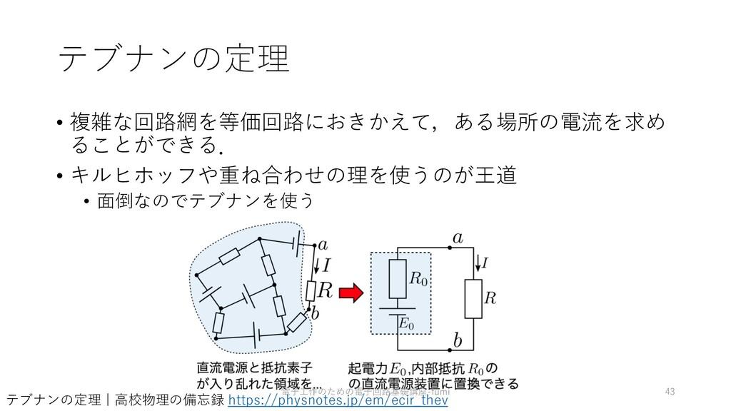 テブナンの定理 • 複雑な回路網を等価回路におきかえて,ある場所の電流を求め ることができる....