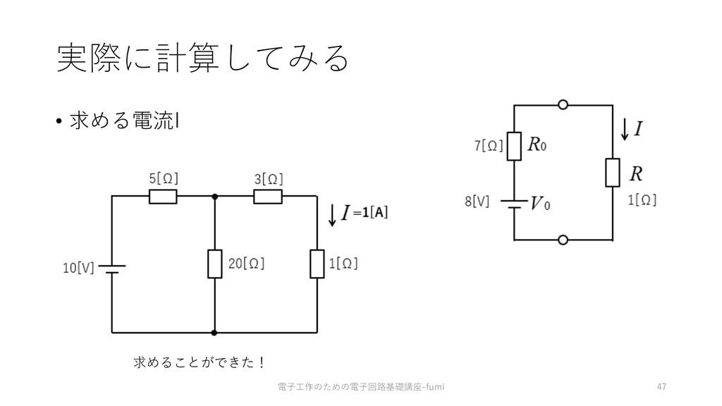 実際に計算してみる • 求める電流I 47 求めることができた! 電⼦⼯作のための電⼦回路基礎...