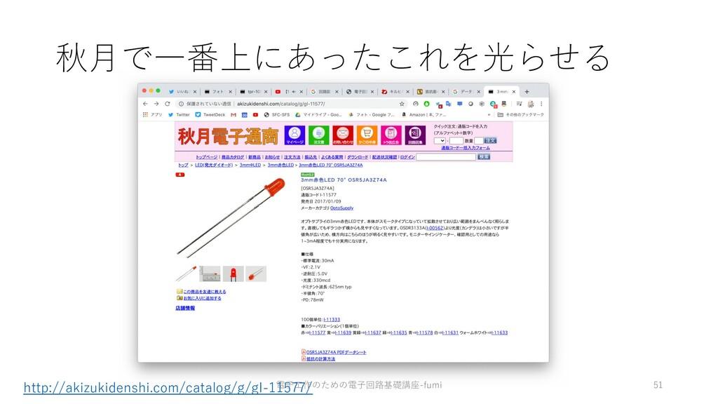 秋⽉で⼀番上にあったこれを光らせる 51 http://akizukidenshi.com/c...
