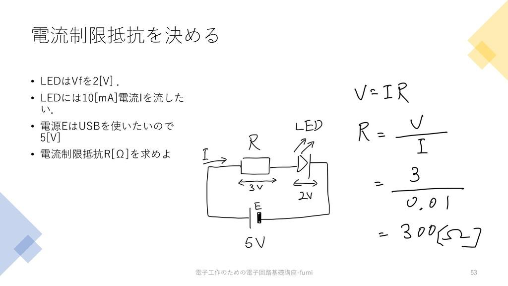 電流制限抵抗を決める • LEDはVfを2[V] . • LEDには10[mA]電流Iを流した...