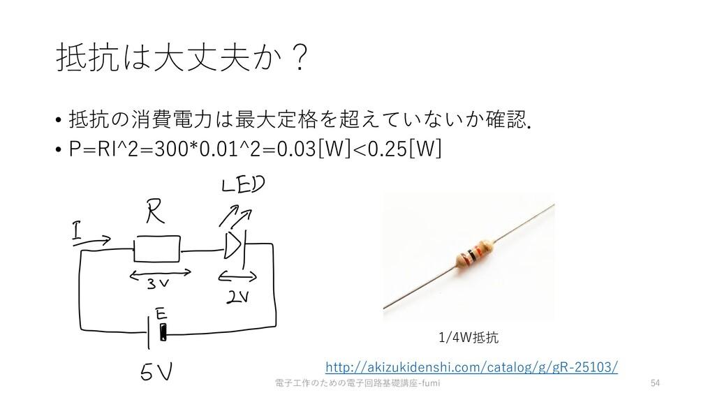 抵抗は⼤丈夫か? • 抵抗の消費電⼒は最⼤定格を超えていないか確認. • P=RI^2=300...