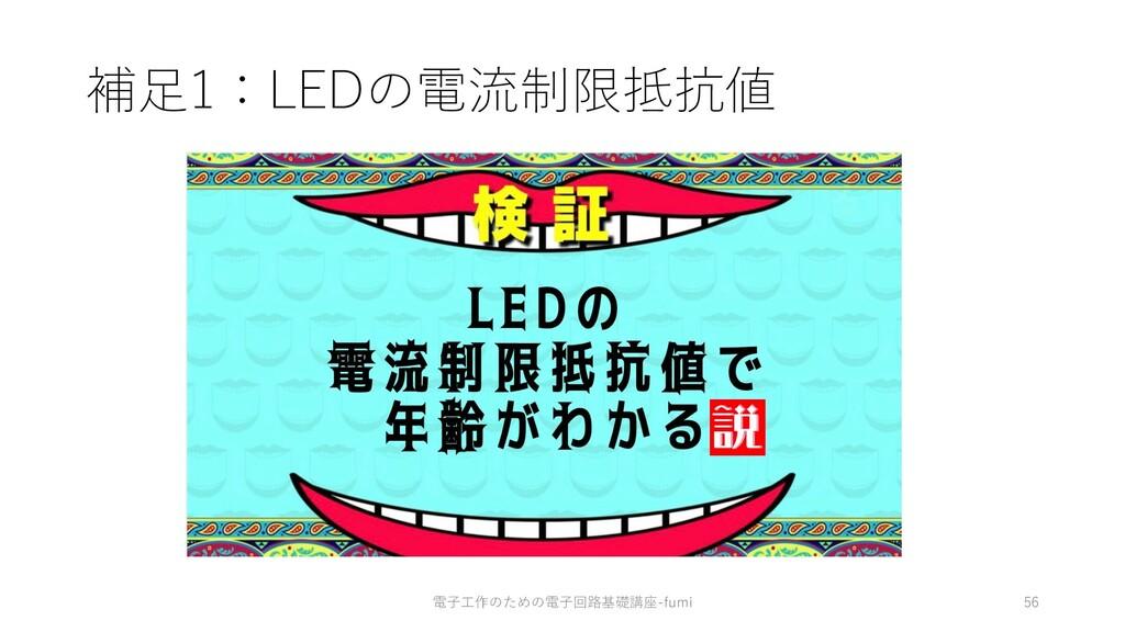 補⾜1:LEDの電流制限抵抗値 56 電⼦⼯作のための電⼦回路基礎講座-fumi