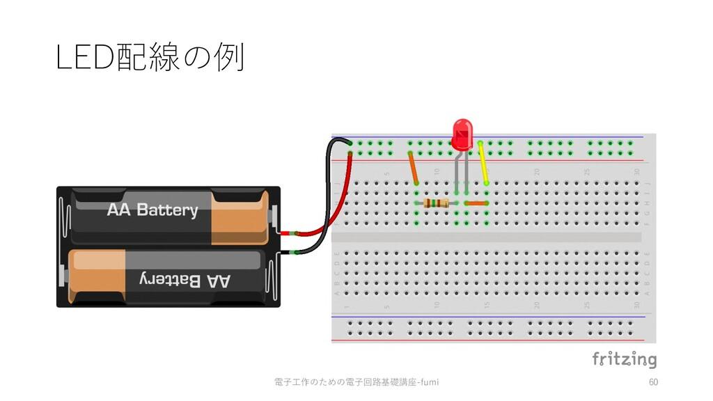 LED配線の例 60 電⼦⼯作のための電⼦回路基礎講座-fumi