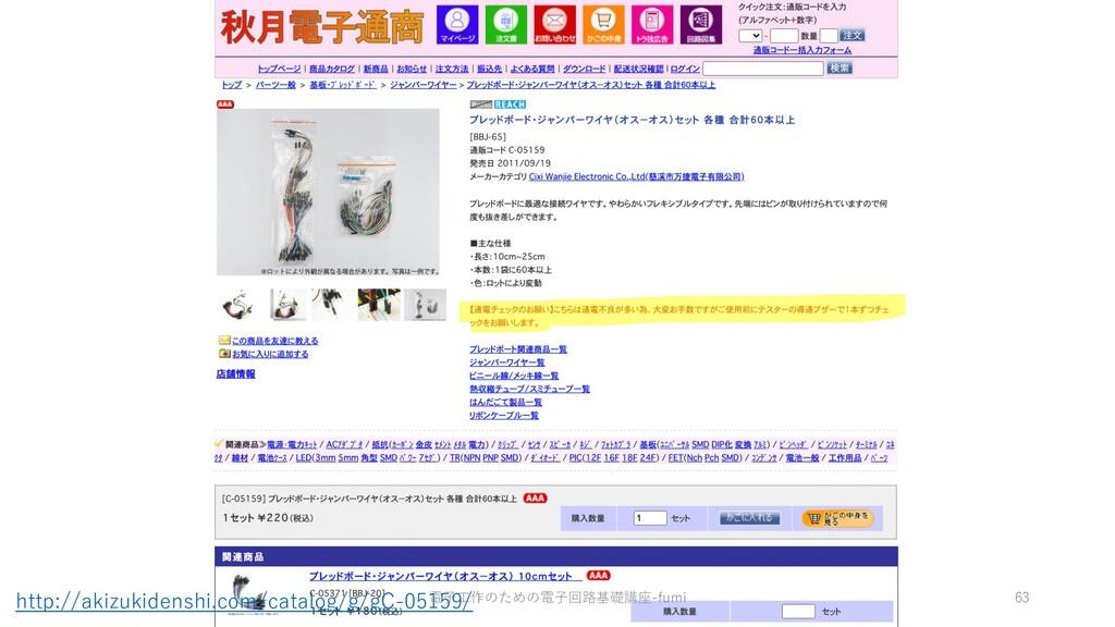 63 http://akizukidenshi.com/catalog/g/gC-05159/...