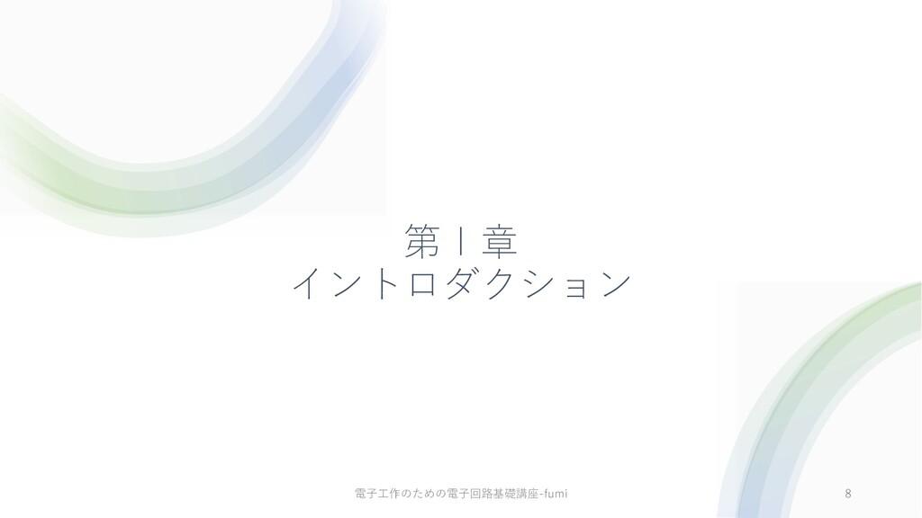 第Ⅰ章 イントロダクション 8 電⼦⼯作のための電⼦回路基礎講座-fumi