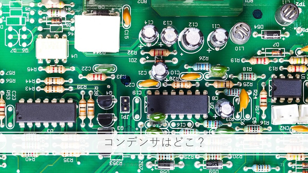 コンデンサはどこ? 71 電⼦⼯作のための電⼦回路基礎講座-fumi