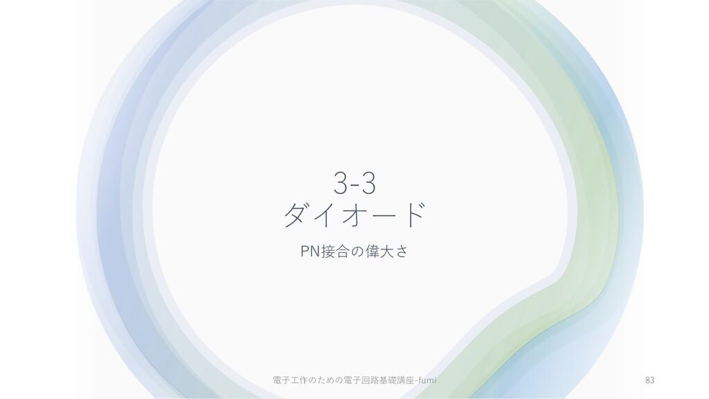 3-3 ダイオード PN接合の偉⼤さ 83 電⼦⼯作のための電⼦回路基礎講座-fumi