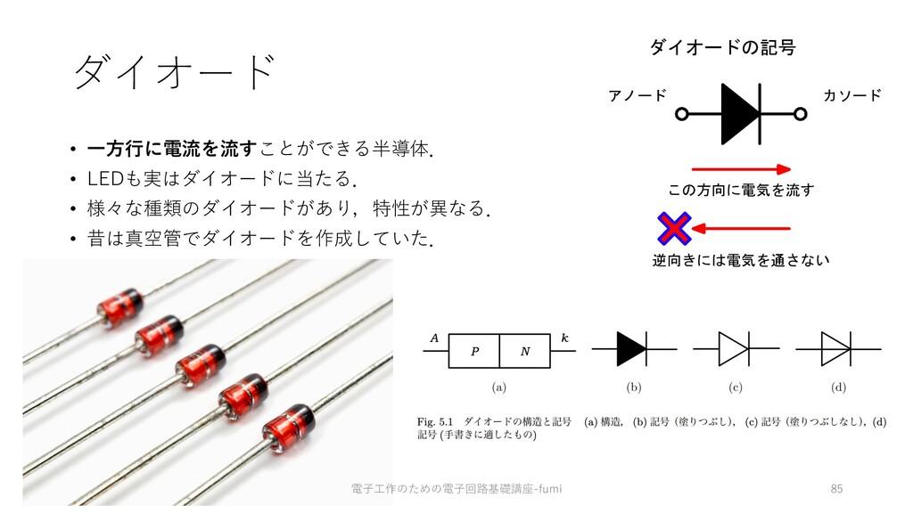 ダイオード • ⼀⽅⾏に電流を流すことができる半導体. • LEDも実はダイオードに当たる. ...