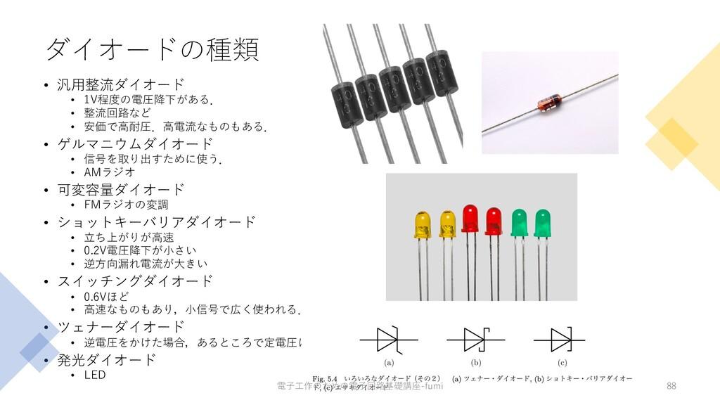 ダイオードの種類 • 汎⽤整流ダイオード • 1V程度の電圧降下がある. • 整流回路など •...