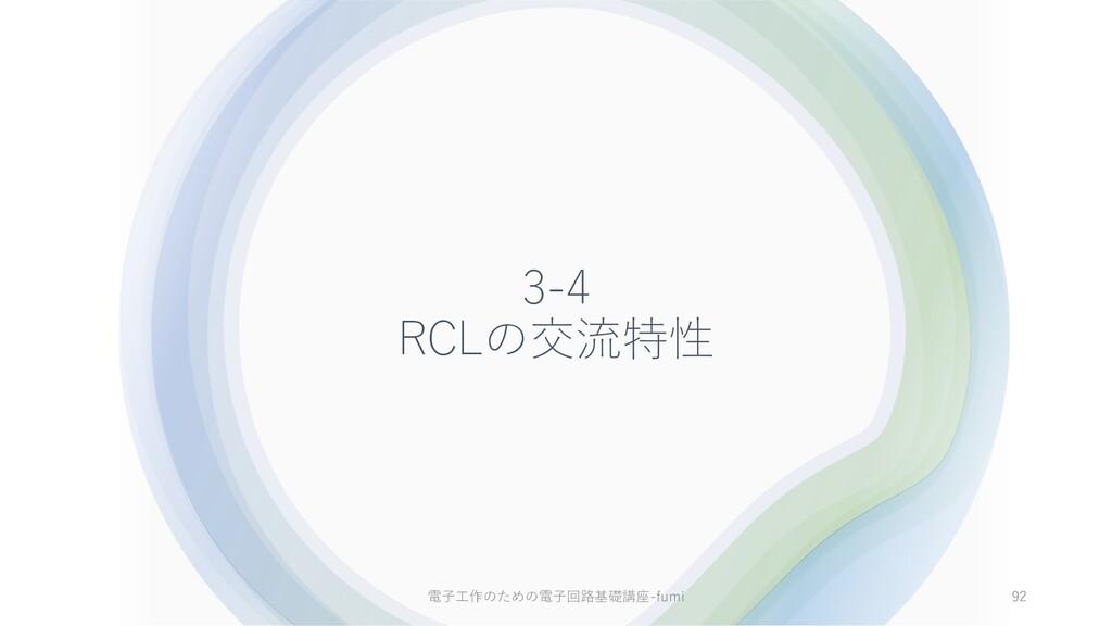 3-4 RCLの交流特性 92 電⼦⼯作のための電⼦回路基礎講座-fumi