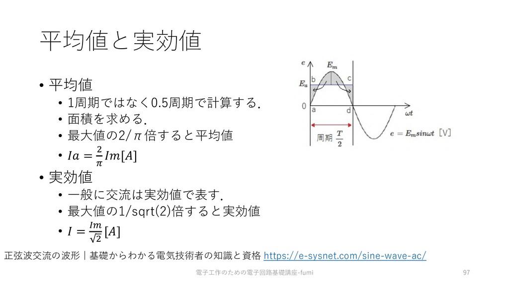 平均値と実効値 • 平均値 • 1周期ではなく0.5周期で計算する. • ⾯積を求める. • ...