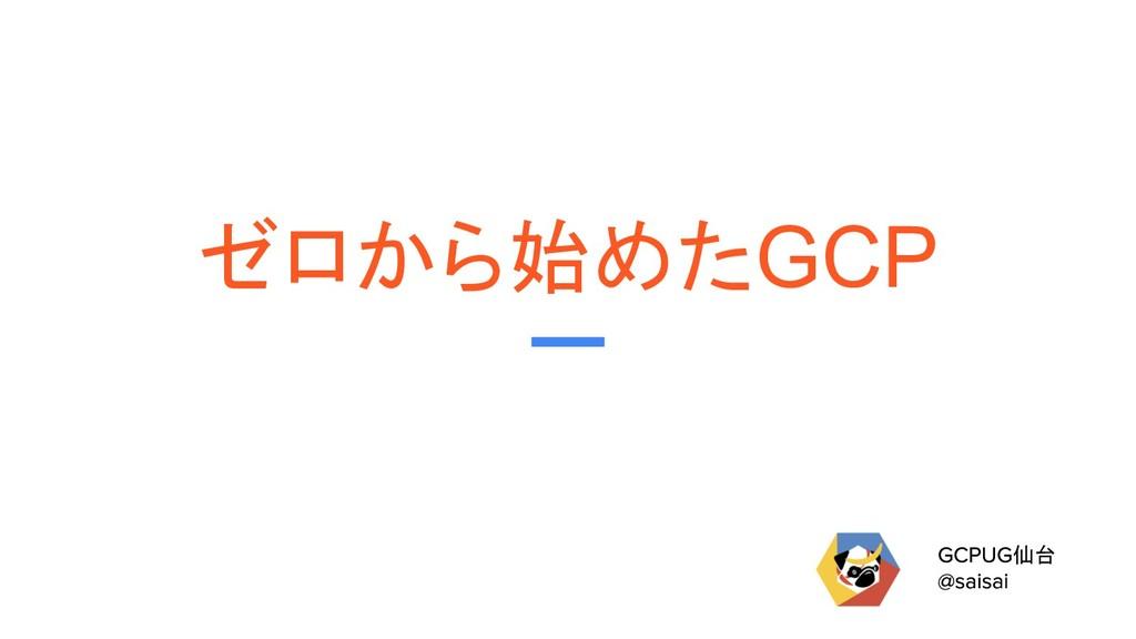 ゼロから始めたGCP 仙台