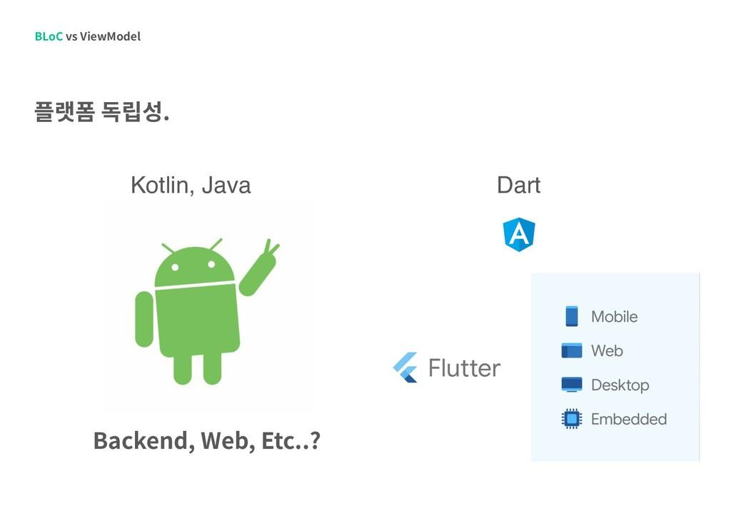 플랫폼 독립성. BLoC vs ViewModel Kotlin, Java Dart Ba...