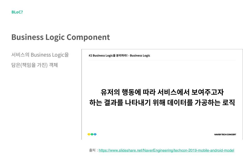 Business Logic Component BLoC? 서비스의 Business Lo...